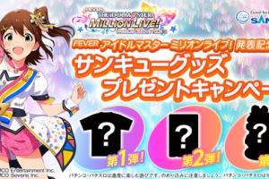 【ミリオンライブ】11月9日AM12時より「サンキューグッズプレゼントキャンペーン」開催!