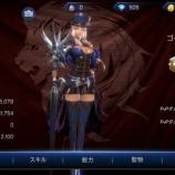 『【LORB】キャラクターガイド:キャラクター/装備/能力』の画像