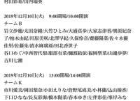 「AKB48全国ツアー2019 」TDCホール公演チケット先行発売のご案内
