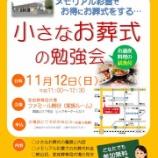『【セミナー】小さなお葬式勉強会in熊谷開催!』の画像