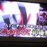 『浦和レッズAFCチャンピオンズリーグ初優勝!』の画像