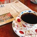 『香川県2日目は「薬膳インストラクター認定試験」試験対策セミナー at 珈琲倶楽部』の画像