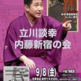 『17.9.8(金) 立川談幸 内藤新宿の会#2』の画像