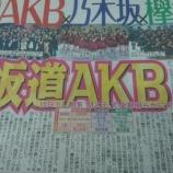 『【乃木坂46】本日のMステで『坂道AKB』の全貌が明らかに!!!』の画像