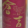 松井酒造合名会社 倉吉12年