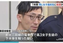 都営三田線で一年以上同じ女子校生に痴漢し続けた藤冨史朗を逮捕(画像あり)