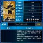 『徒然ガンバライジング日記〜カード能力、そろそろインフレ〜』の画像