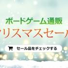 『セール情報12:ボドゲーマのクリスマスセール2019』の画像