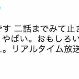指原莉乃、HKT48の「あなたの番です」考察LINEに誘われるw