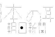【会見】麻生太郎財務相「その質問を5~6回してない?あなた」「朝日新聞の取材能力のレベルが分かるな」 食い下がる記者