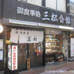 ウーロンblog(福島のラーメン食べ歩き)