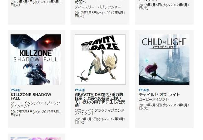 7月のフリープレイ判明、また日本一ソフトウェア
