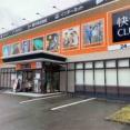 いよいよオープン!稲里町中央に『快活CLUB 長野南バイパス店』が10月19日オープン!