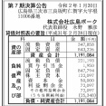 広島ポーク 決算公告(第7期)