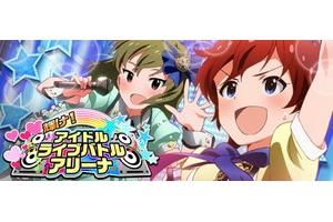 【グリマス】輝け!アイドルライブバトルアリーナ開幕!
