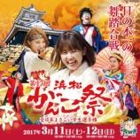 『今日明日(3/11,3/12)いよいよがんこ祭開催!まちなかで浜松よさこいを見よう!』の画像