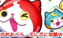 妖怪ウォッチぷにぷに イベント・攻略情報のまとめだニャン!【1/1更新】