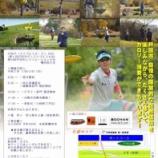 『戸田市ディスクゴルフ大会が2月23日(日)開催。荒川親水公園にて。9時より受付開始(正午終了予定)。初心者向け講習会やビギナー部門・経験者向け競技あり。参加賞も用意あり!』の画像