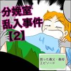 分娩室乱入事件【2】