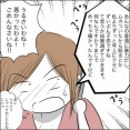 元カノの罠【107】