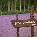 『【北海道ひとり旅】上川の旅『ハイランドふらの』』の画像