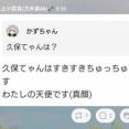 【乃木坂46】井上小百合、朝から荒ぶる・・・『すきすきちゅっちゅです♡♡♡』