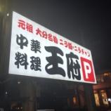『【食堂巡り】No.14 中華料理 王府(大分県大分市)』の画像