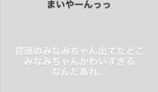 【元乃木坂46】生駒里奈の見どころはそこかw