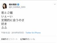 橋本環奈「若月佑美とご飯」「いぇーい」「定期的に会うのさ」