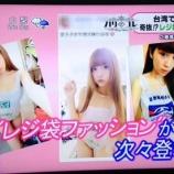 『レジ袋を水着にする「レジ袋ファッション」が台湾でブームらしい【ノンストップ画像】』の画像