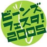 『10月1日は岐阜へ!! BeansFestaいよいよ開催!!』の画像