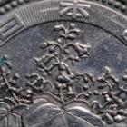 『新製品:LAOWA65mmF2.8・2倍マクロで硬貨を撮ったら楽しめた① 2020/05/18』の画像