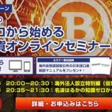 『仮想通貨オンラインセミナー』の画像