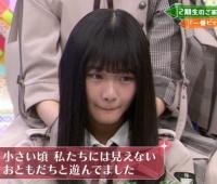 【欅坂46】天ちゃん、小さいころに見えないお友達と遊んでいた…!