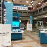 『東京オリンピック・パラリンピック2020開催に合わせ飛行ルートが戸田市上空を通るルートに変更されるため、明日21日まで戸田市役所で情報展示が行われています。』の画像