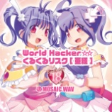 『2021M3秋「World Hacker☆☆くるくるリスク[亜種]」「Quiet MOSAIC.LIVE」新譜2タイトル頒布』の画像