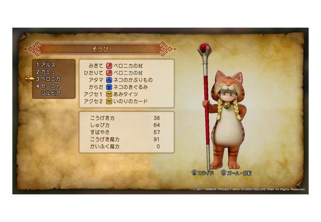 【ドラクエ11】ネコのきぐるみベロニカが可愛い!入手方法・値引き可能