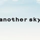 『『ANOTHER SKY II』新MCがついに決定!!その人物は・・・』の画像