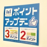 『【水曜日はららぽーとへ!】ポイントアップ最大3倍!』の画像