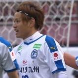 『[J1]大分トリニータ FW藤本憲明J1デビュー戦で鹿島から2ゴール!!「今までやってきたことを信じて」』の画像