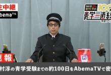 ロンブー田村淳、慶應大学法学部の通信教育に入学していた・・・難関すぎると話題に