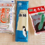 『東京交通会館のアンテナショップ巡りで買ったもの』の画像