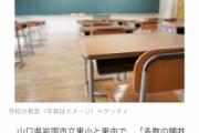 【モンペ】小中学校の「トロッコ問題に」に親がクレーム、学校側が謝罪