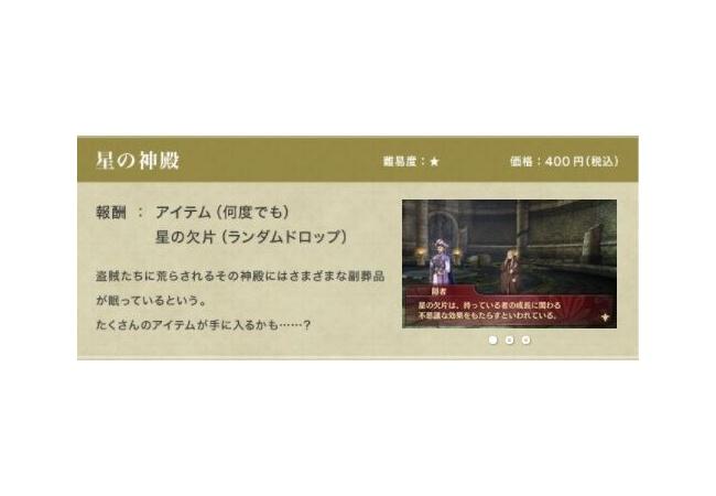 【ファイアーエムブレムエコーズ】DLC第一弾の感想、『星の神殿』はオススメ