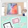 iPad Pro2020を買ってみた!