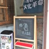 『小さな街の路地になじむ小書店「Stay旅人書店」は仮店舗で営業中 @宜蘭【台湾独立書店訪問】』の画像