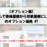 『【オプション編】タマホームで寄棟屋根から切妻屋根にした場合のオプション価格 #7』の画像