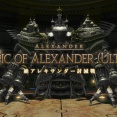 【FF14】絶アレキサンダー討滅戦 Phase1:リビングリキッド