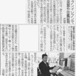 『(埼玉新聞)セブンイレブンで住民票や印鑑証明 戸田市』の画像