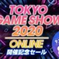 【PS4】『GTA5』が2000円以下に!PSストア「TGS2020 開催記念セール」がスタート!【画像あり】